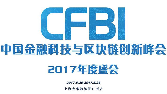 中国金融科技与区块链创新峰会2017年度盛会