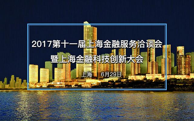 2017第十一届上海金融服务洽谈会暨上海金融科技创新大会