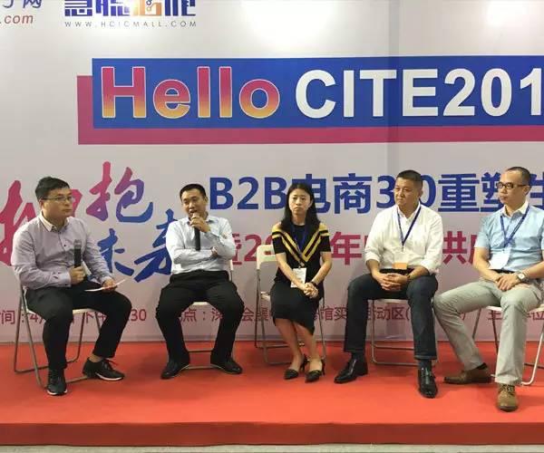 B2B3.0电商高峰论坛