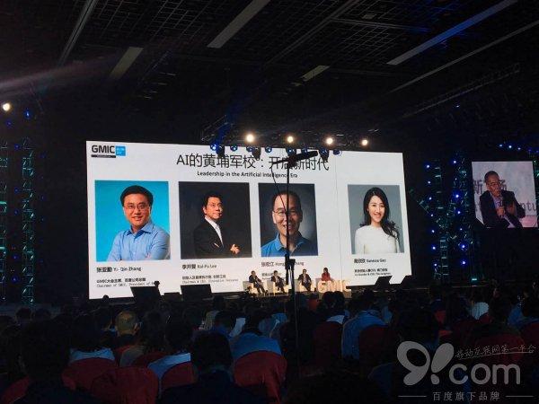 GMIC2017大会张亚勤演讲:百度将做人工智能时代的操作系统