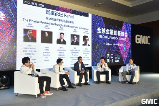 GMIC北京2017全球金融创新峰会