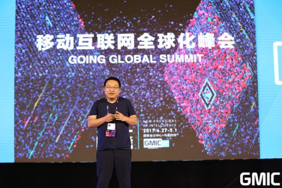 GMIC北京2017移动互联网全球化峰会