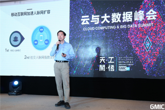 GMIC北京2017云与大数据峰会