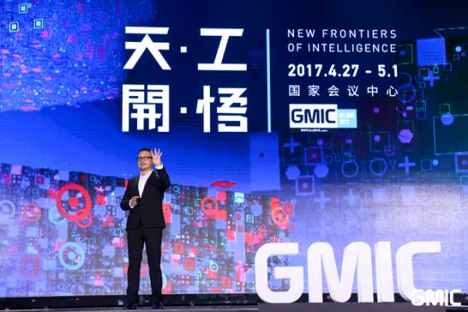 GMIC北京2017行业会议圆满闭幕 多维度打造全球创新者平台