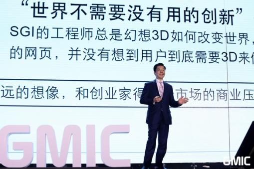 GMIC北京2017