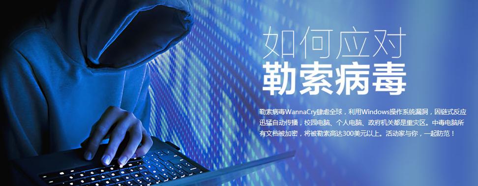 WannaCry勒索病毒肆虐全球,我们应当这样应对(附详细教程)