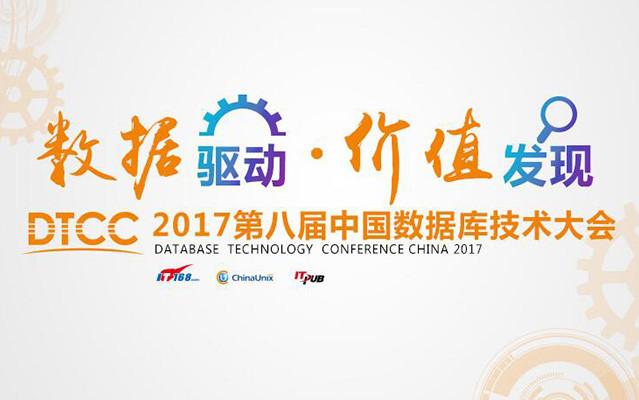 2017年有哪些热门IT会议 近期IT行业跑会指南