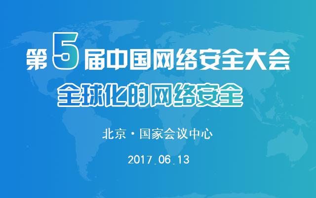 2017年有哪些信息安全会议 近期信息安全行业跑会指南