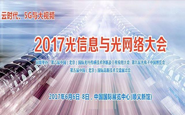 2017光信息与光网络大会