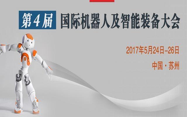 2017年有哪些机器人会议 近期机器人行业跑会指南