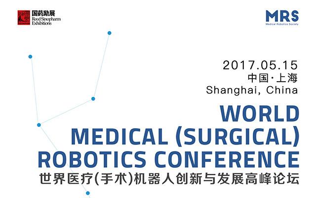 2017世界医疗(手术)机器人创新与发展高峰论坛