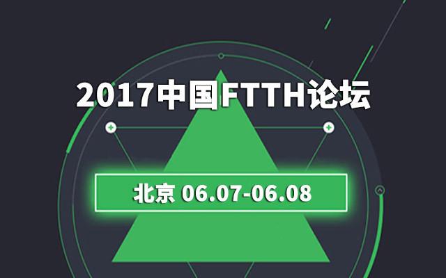 2017中国FTTH论坛