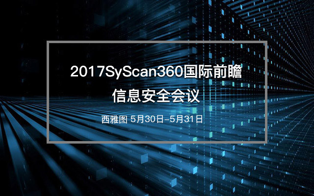 2017SyScan360国际前瞻信息安全会议