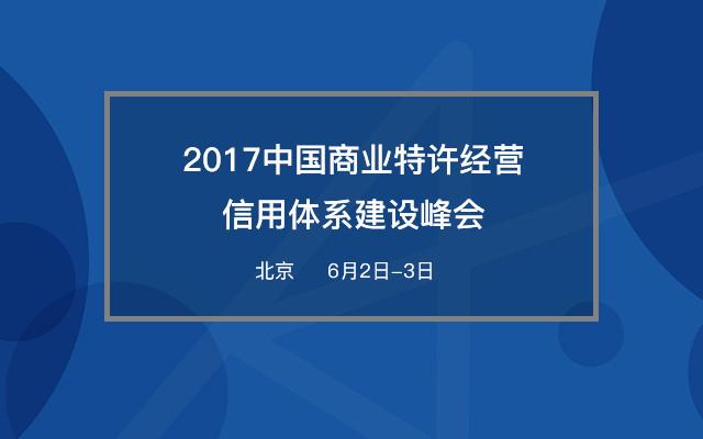 2017中国商业特许经营信用体系建设峰会