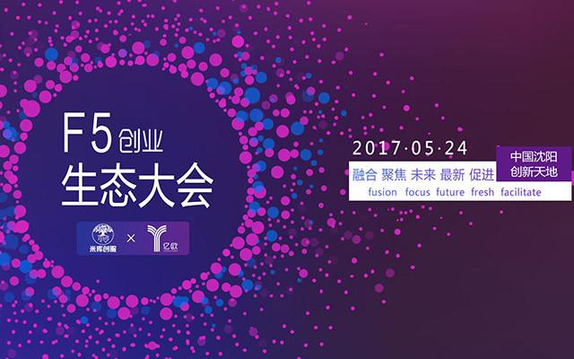 2017年有哪些创新创业会议 近期创新创业行业跑会指南