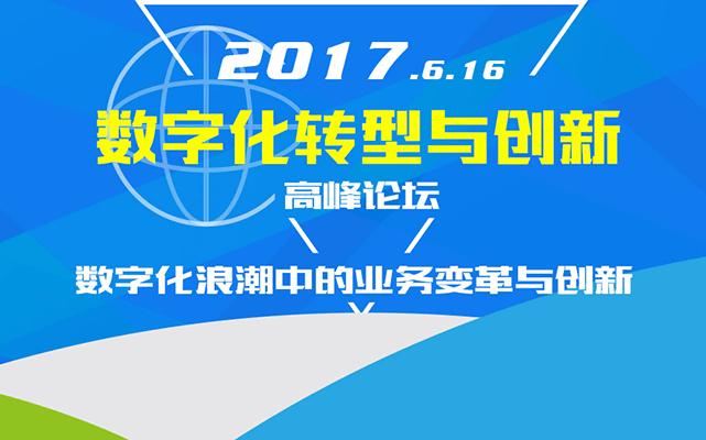 """2017亚太CIO(上海)峰会暨""""数字化转型与创新高峰论坛"""""""