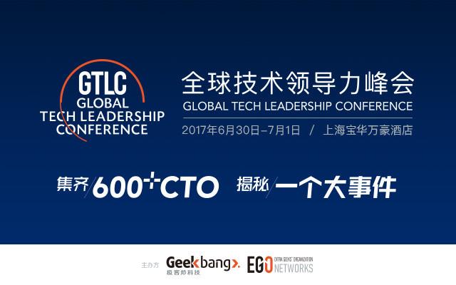 2017全球技术领导力峰会(GTLC)