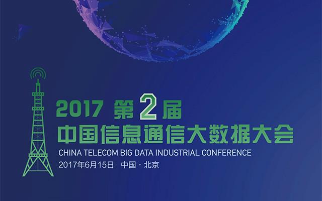 2017第二届信息通信大数据大会