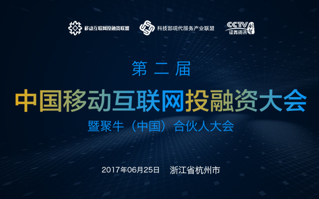 第二届中国移动互联网投融资大会暨聚牛中国2017合伙人大会