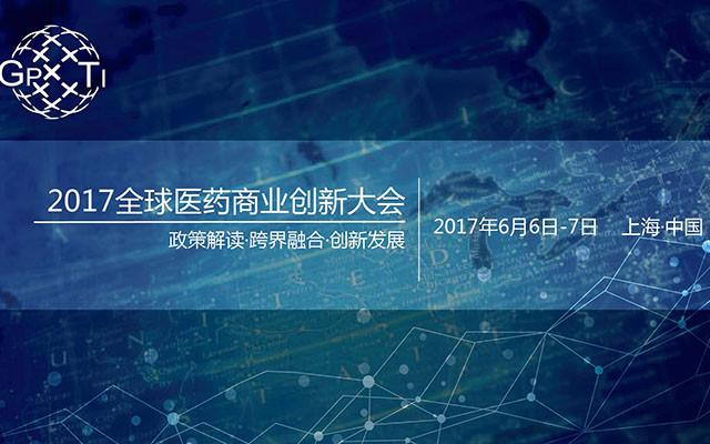 2017全球医药商业创新大会