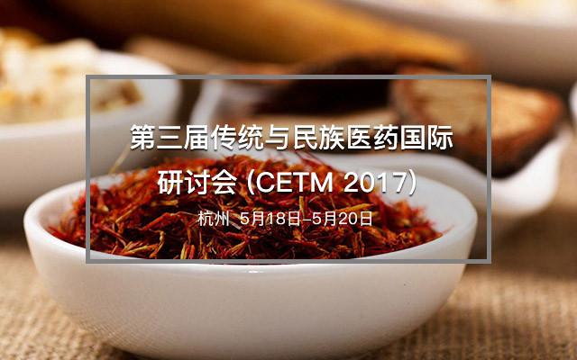 第三届传统与民族医药国际研讨会 (CETM 2017)