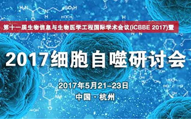 2017年有哪些生物治疗会议 近期生物治疗行业跑会指南
