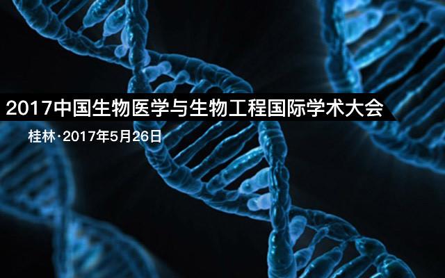 2017中国生物医学与生物工程国际学术大会