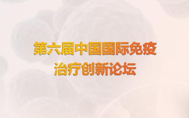 2017第六届中国国际免疫治疗创新论坛
