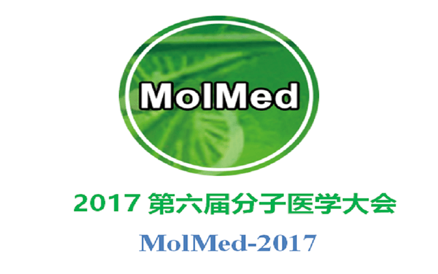 2017第六届国际分子医学大会