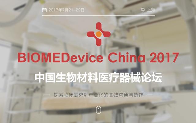2017年有哪些医疗器械会议 近期医疗器械行业跑会指南