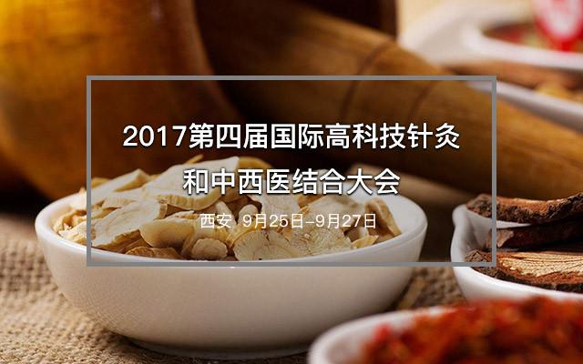 2017第四届国际高科技针灸和中西医结合大会
