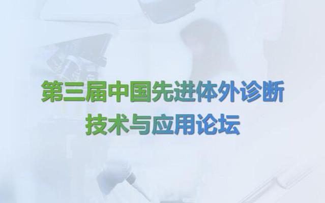 2017第三届中国先进体外诊断技术与应用论坛
