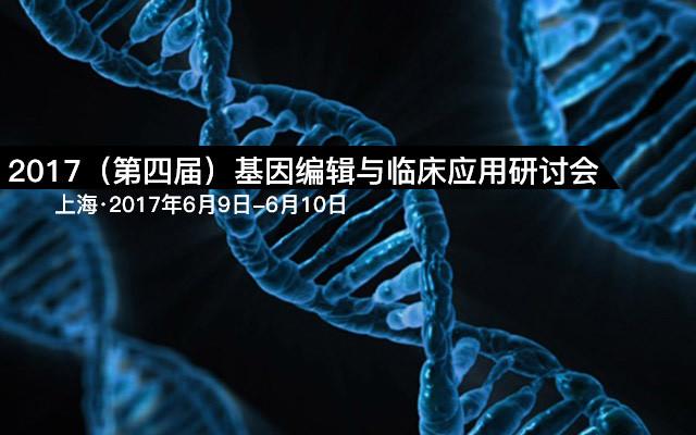 2017年有哪些基因会议 近期基因行业跑会指南