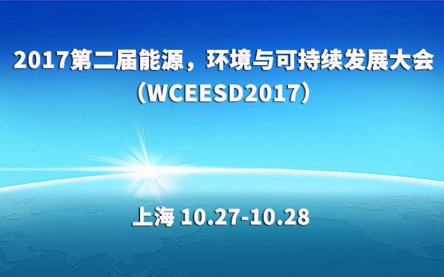 2017年有哪些能源化工会议 近期能源化工行业跑会指南