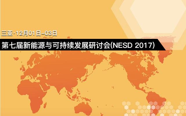 第七届新能源与可持续发展研讨会(NESD 2017)