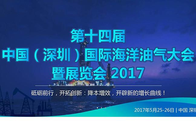 2017第十四届中国(深圳)国际海洋油气大会