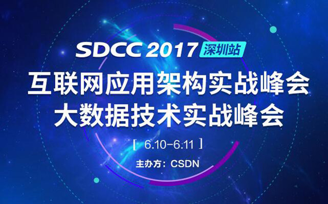 【SDCC讲师专访】阿里巴巴冯嘉:RocketMQ开源二三事,侦破万亿级数据容量背后的架构实践