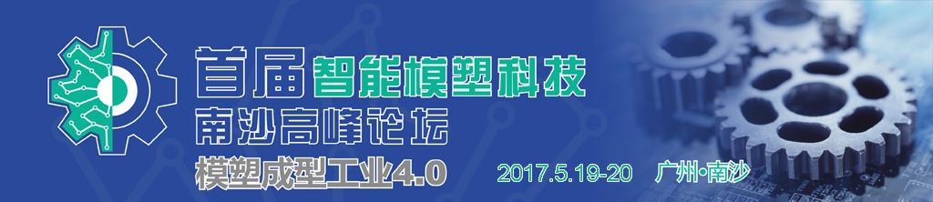 2017首届智能模塑科技南沙高峰论坛