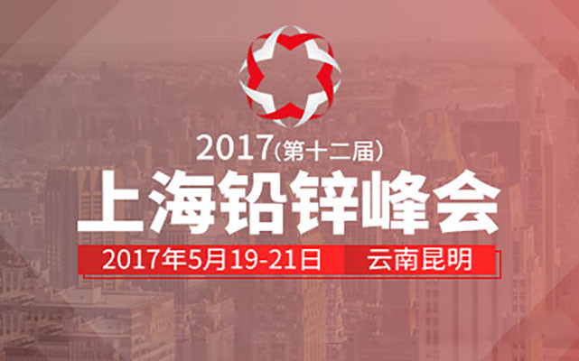 2017(第十二届)上海铅锌峰会