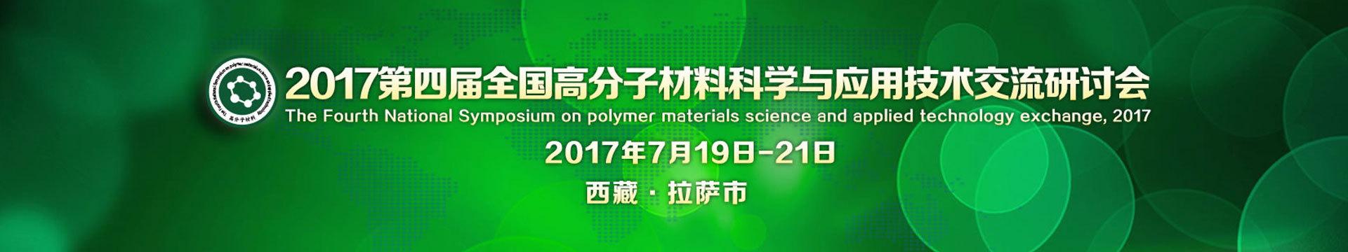 2017第四届全国高分子材料科学与应用技术交流研讨会