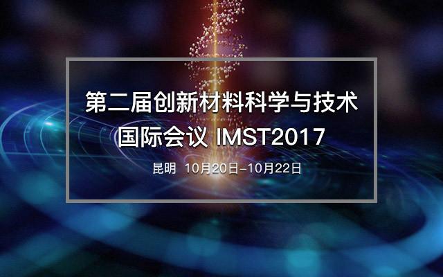 第二届创新材料科学与技术国际会议IMST2017