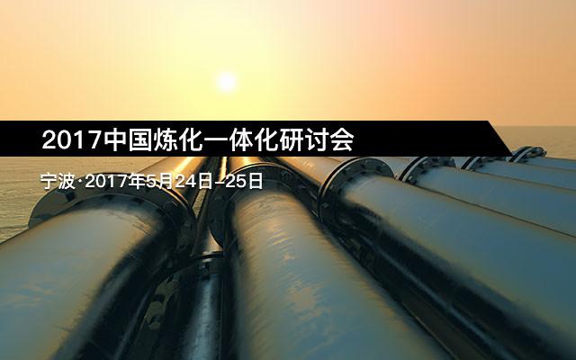2017中国炼化一体化研讨会