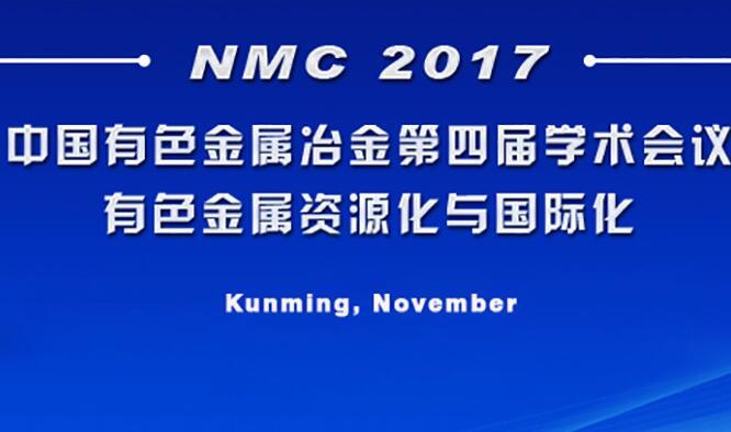 2017年有哪些有色金属会议 近期有色金属行业跑会指南