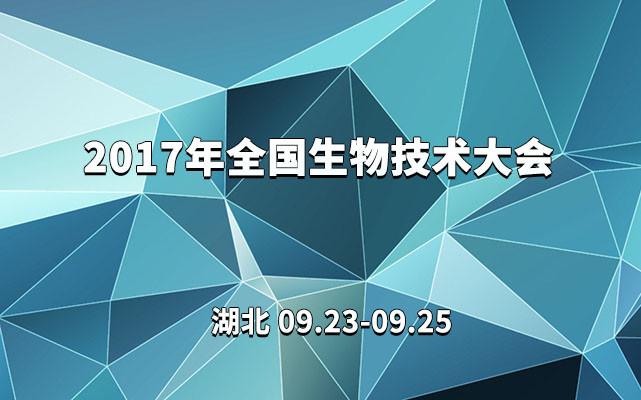 2017年全国生物技术大会