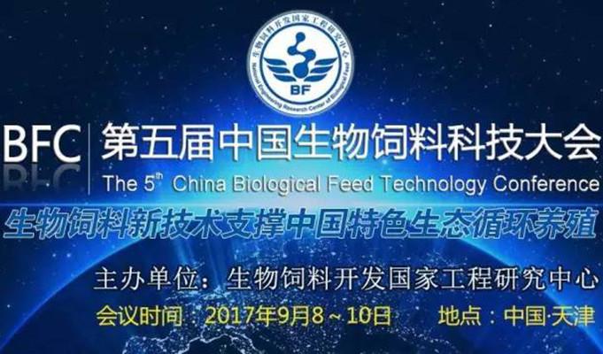 BFC•第五届中国生物饲料科技大会