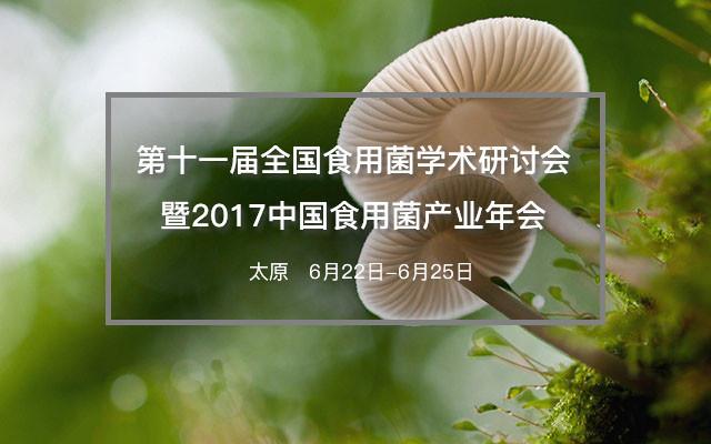 第十一届全国食用菌学术研讨会2017中国食用菌产业年会暨第四届中国食用菌博览会