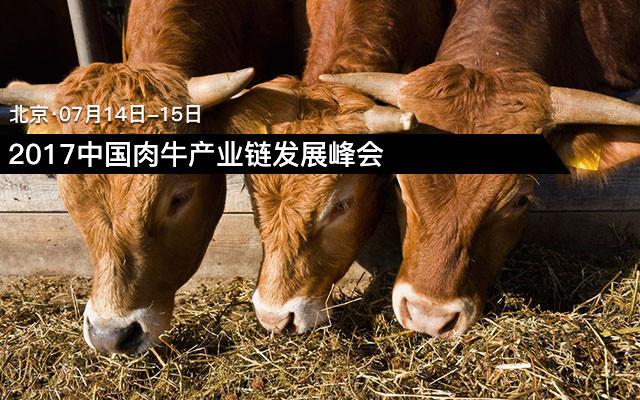 2017中国肉牛产业链发展峰会