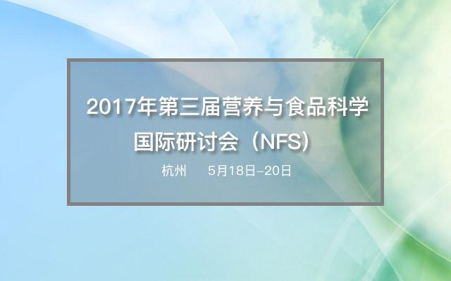 2017年第三届营养与食品科学国际研讨会(NFS)