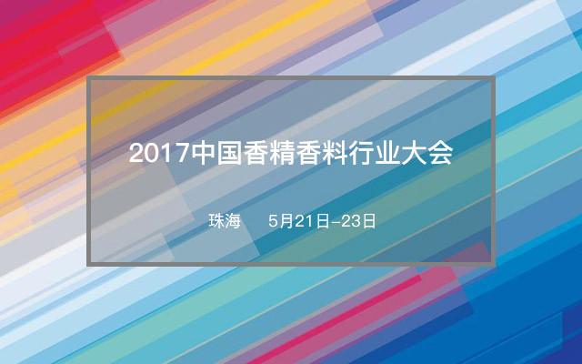2017中国香精香料行业大会