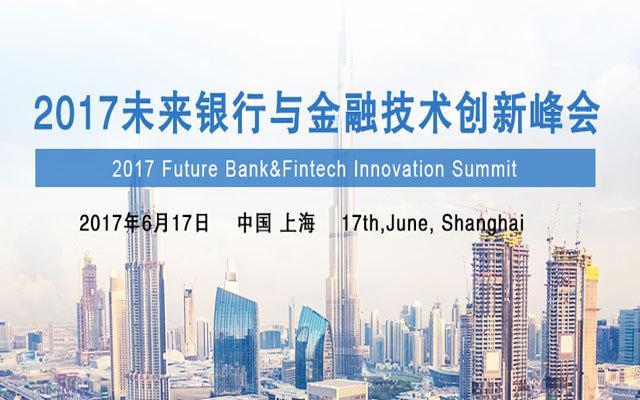 2017未来银行与金融技术创新峰会
